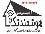 هوشمند سازی ساختمان ها و هتل ها در شیراز