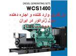 دیزل ژنراتور  سری WCS1400