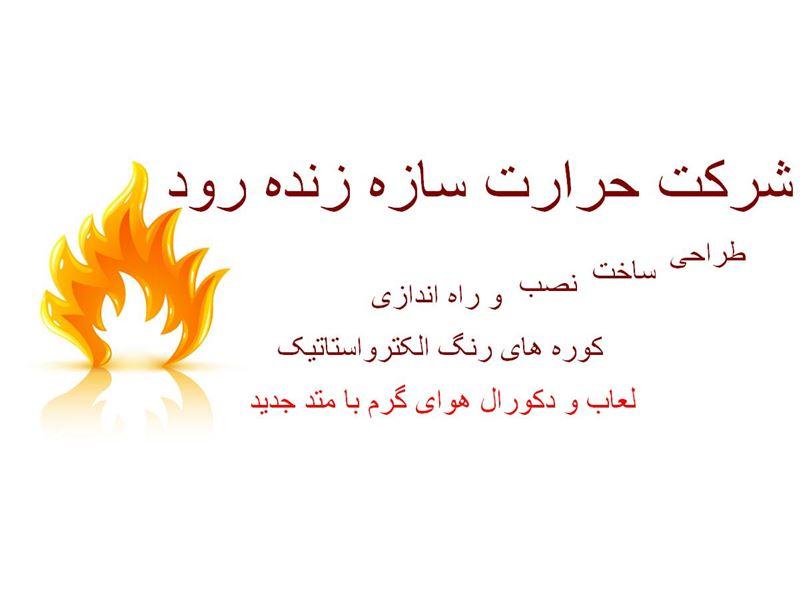 شرکت حرارت سازه زنده رود اصفهان