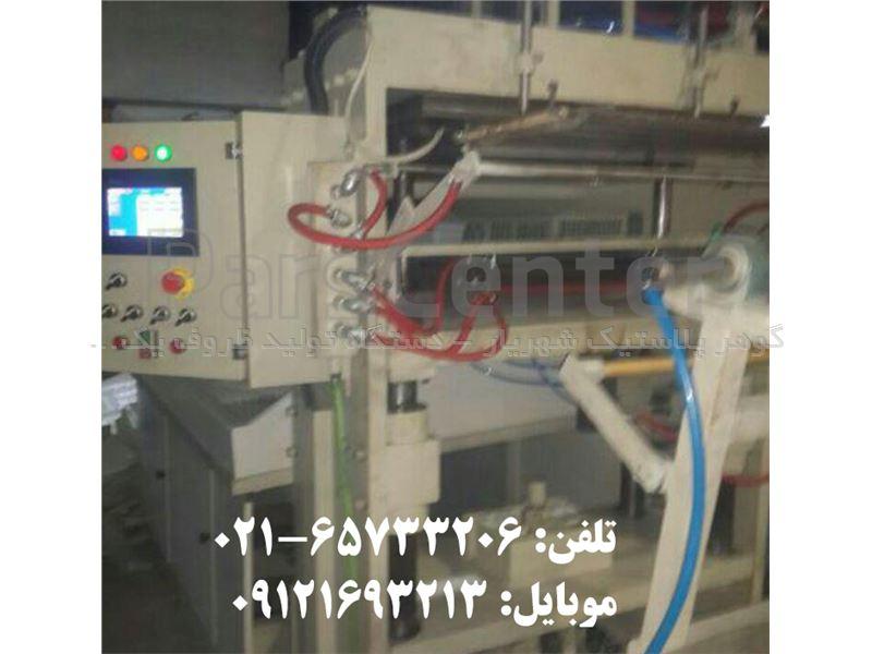 دستگاه پرس فرمینگ ps ( مدل 110 و 100)