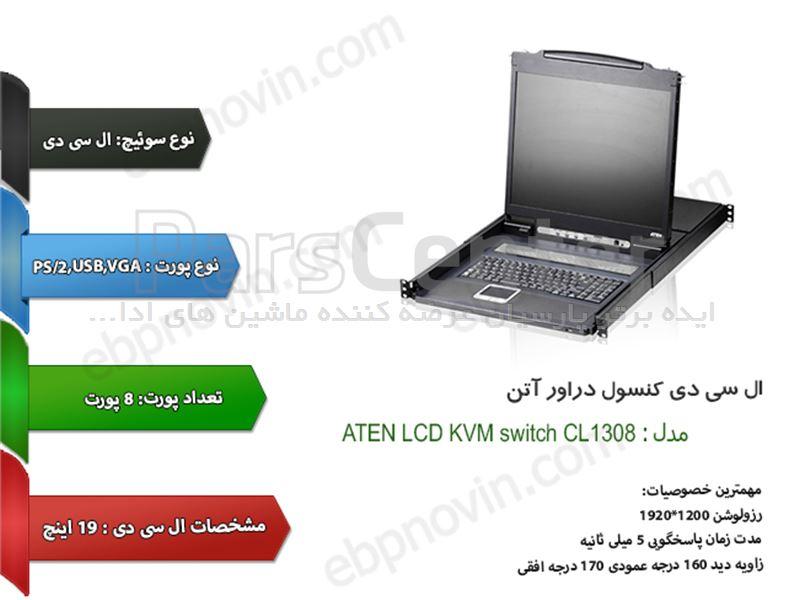 ال سی دی کنسول دراور آتن ATEN LCD KVM switch CL1308