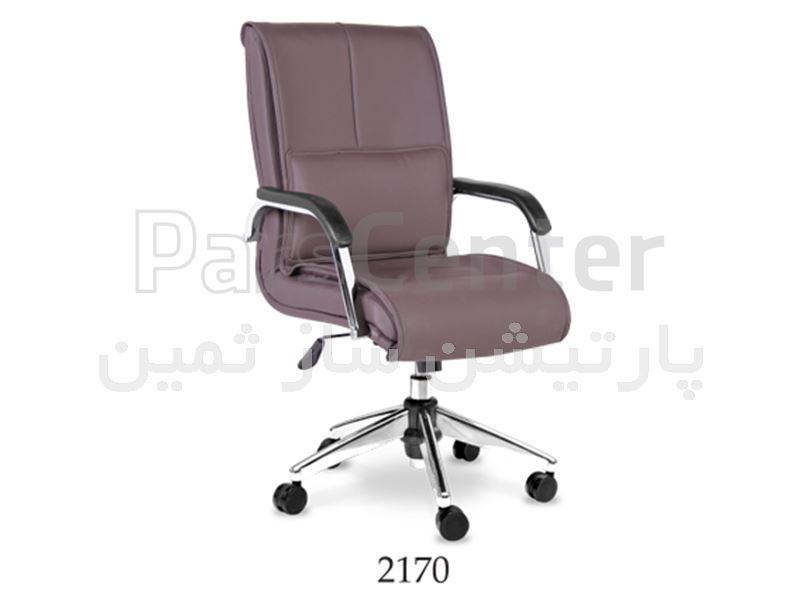 صندلی کارشناسی پاسارگاد مدل 2170