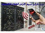 دستگاه کنترل درب توسط موبایل ATS