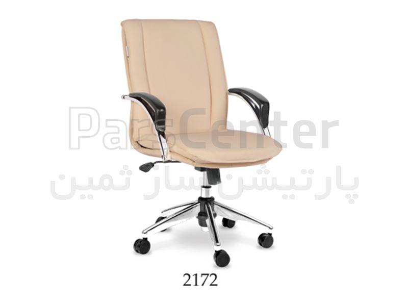 صندلی کارشناسی پاسارگاد مدل 2172
