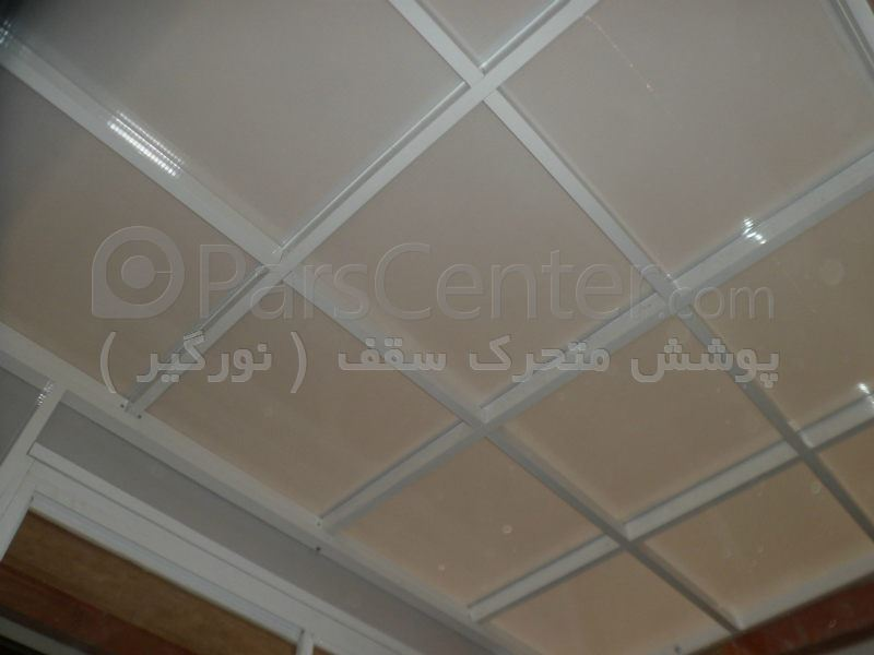 پوشش سقف پاسیو متحرک - محصولات سقف کاذب در پارس سنتر... پوشش سقف پاسیو متحرک