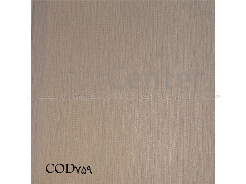 کاغذ دیواری پرلا - 8