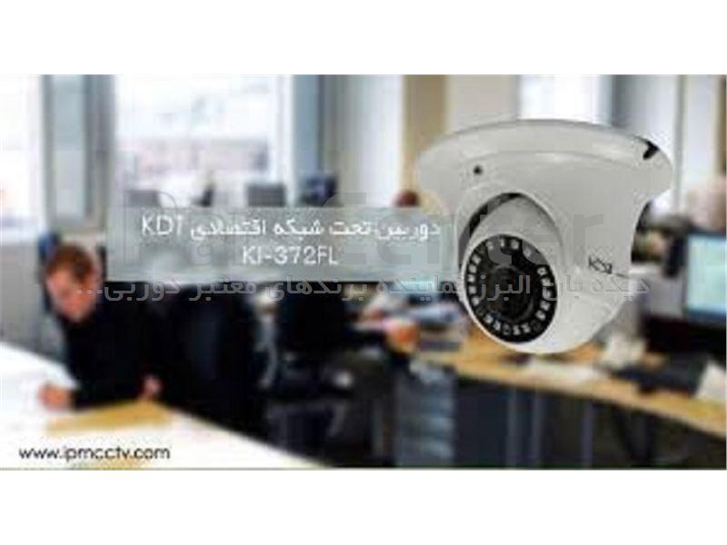 دوربین مداربسته در کنار مدیریت ساختمان هوشمند
