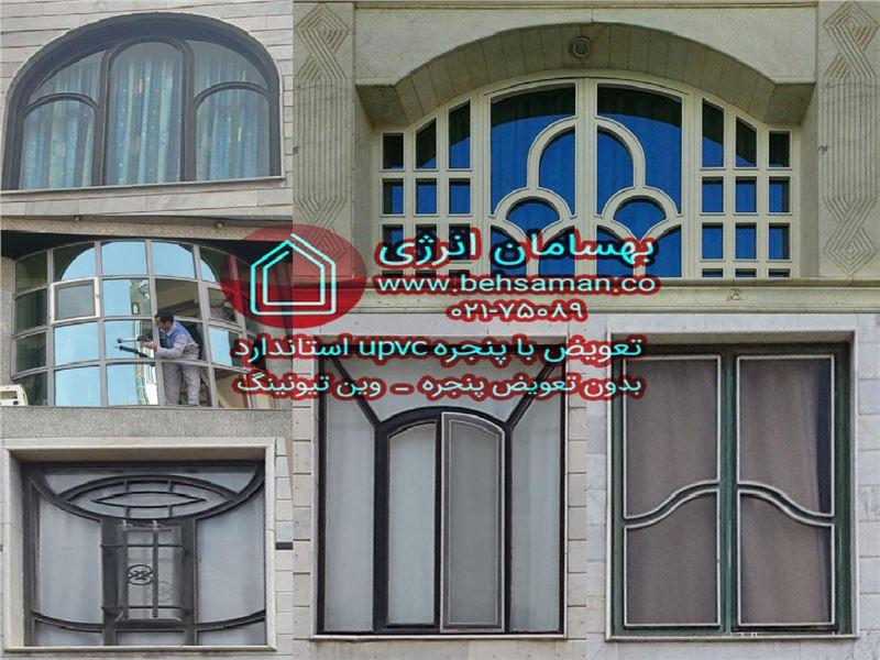 شرکت بهسامان انرژی/دوجداره کردن پنجره به روش وین تیونینگ یا تعویض با UPVC