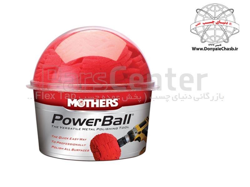 پد گوی پولیش رینگ و کلیه فلزات مادرز  MOTHERS POWER BALL آمریکا