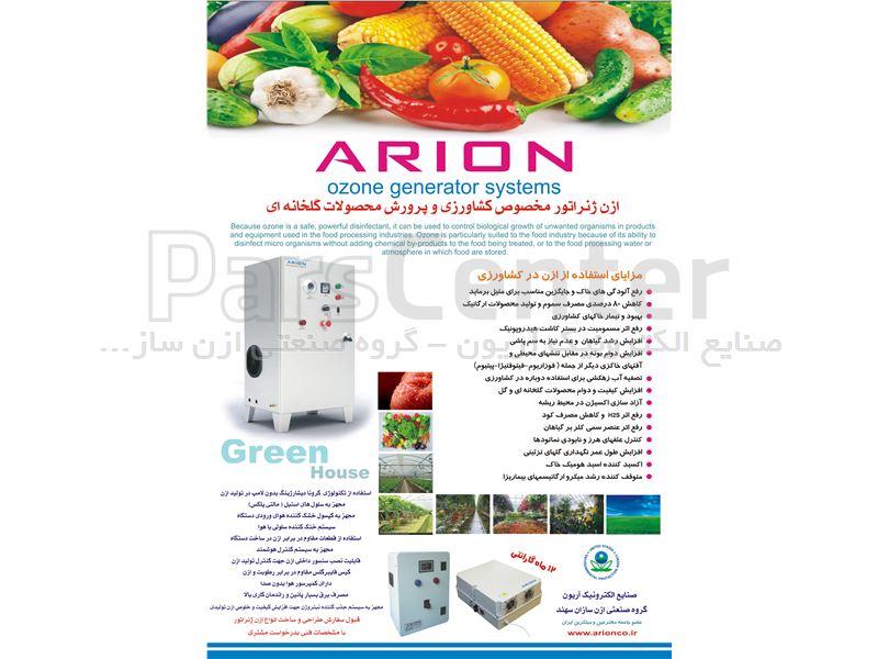 دستگاه ازن ساز مخصوص کشاورزی و پرورش محصولات گلخانه ای