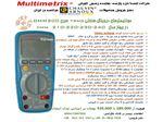 فرکانس متر دیجیتال هوشمند پیشرفته TRMS مدل 230 از سری 200 مولتی متریکس