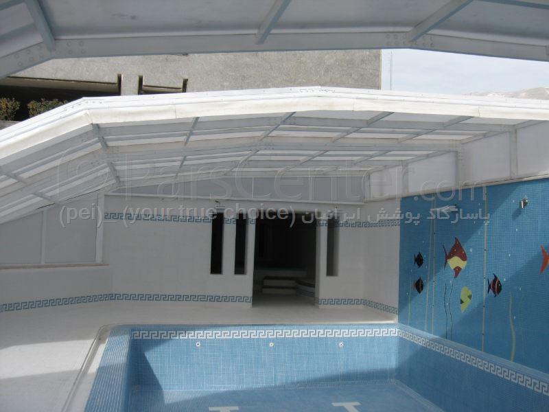 pool enclosures  models _ L - پوشش استخر مدل ال (مقدس اردبیلی )