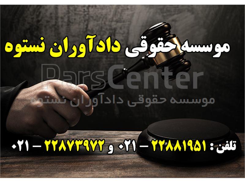 مرجع صالح جهت رسیدگی به درخواست طلاق کدام است؟