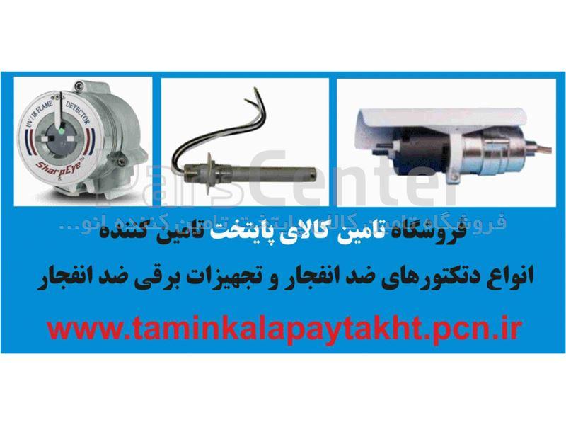 دتکتور اینفرارد ضد انفجار گاز متان IR gas detector honeywell مدل 2108B2001 Optima Plus