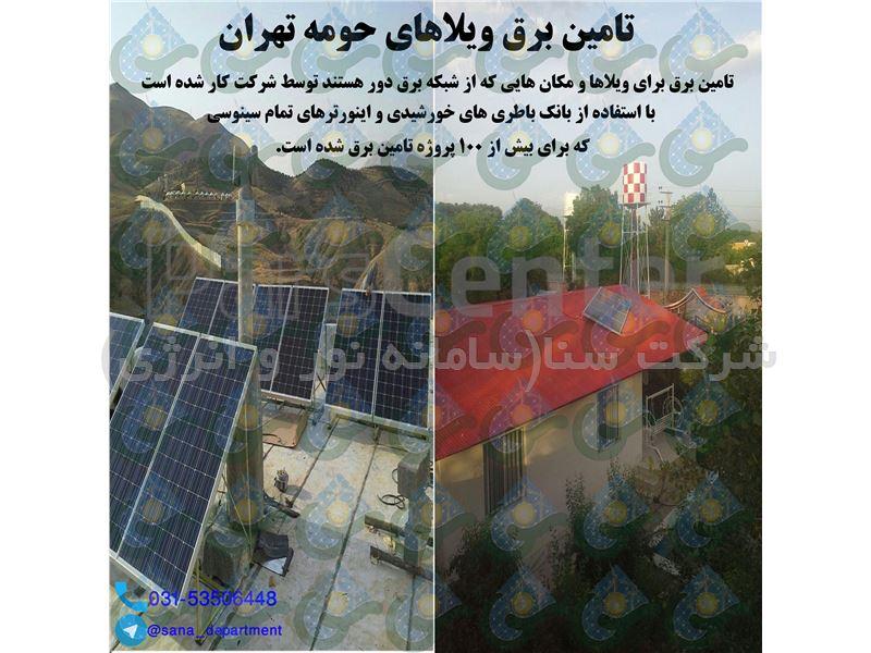 طراحی و راه اندازی نیروگاه برق خورشیدی در ظرفیت های مختلف