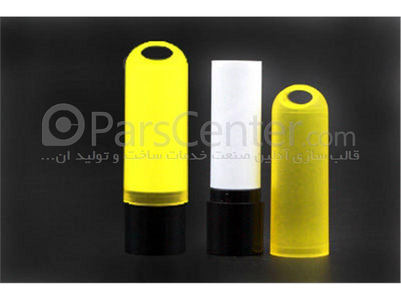 ساخت قالب تزریق پلاستیک لوازم ظرف رژ لب و برق لب آرایشی