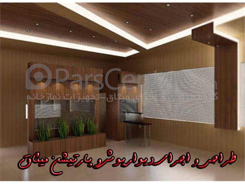فروش سقف کاذب کناف و PVC
