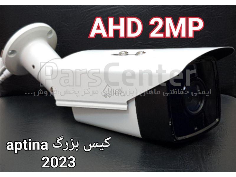 دوربین مداربسته ahd 2mp