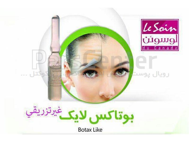 بوتاکس لایک ، Botox Like