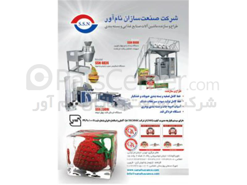 طراح و سازنده ماشین آلات صنایع غذایی و بسته بندی