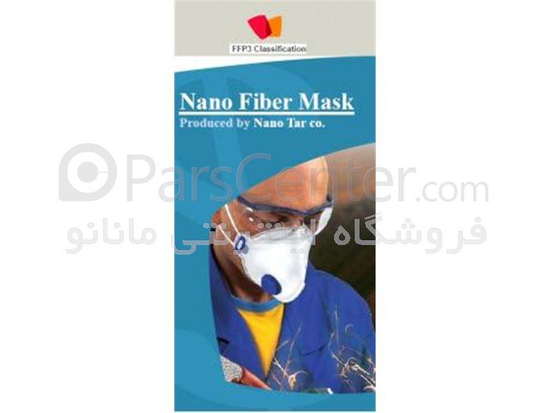 ماسک نانوفیلتر-سوپاپدار ضدریزگردها