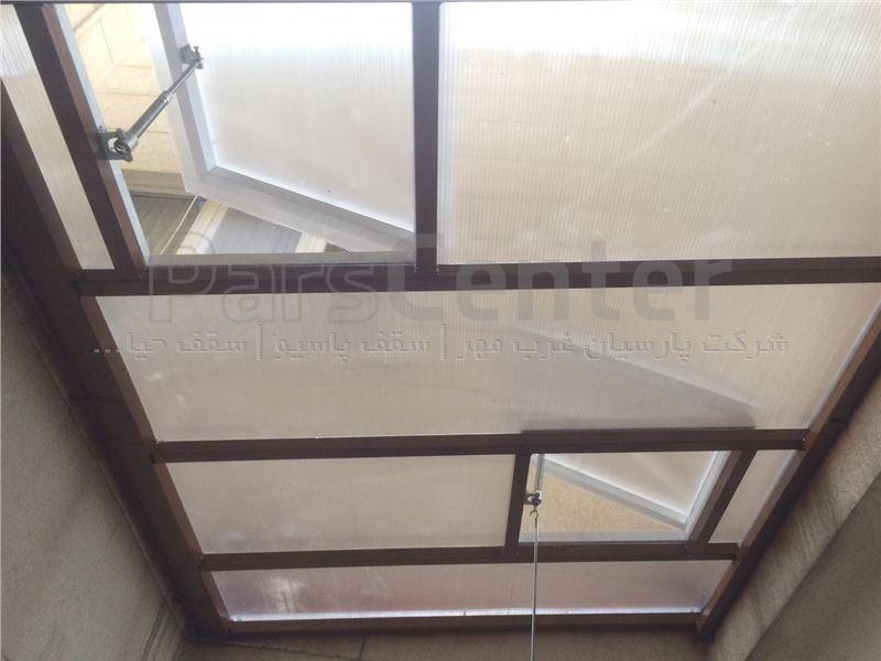 سقف پاسیو ( میرداماد )
