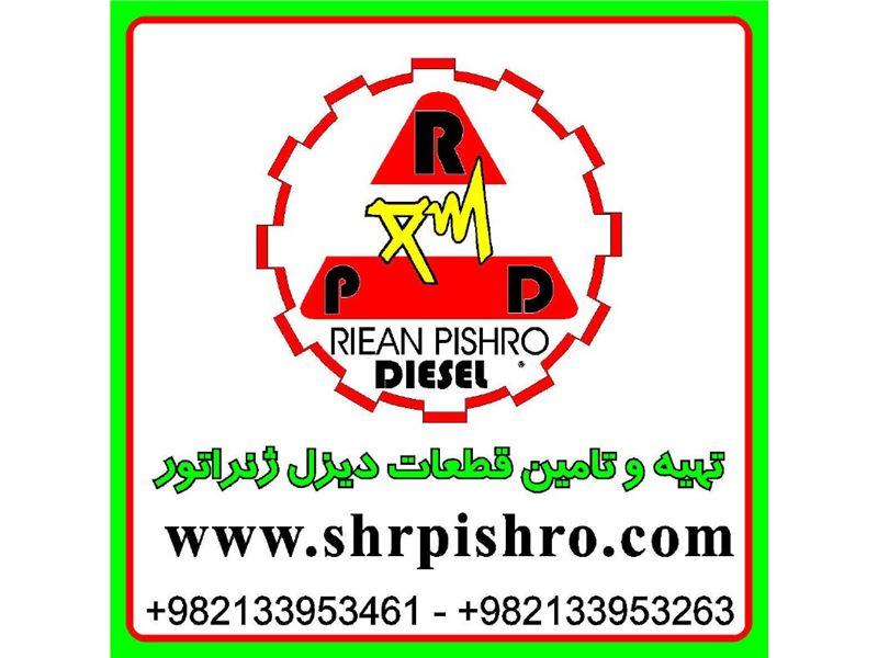 DieselGenerator-Riean Pishro Diesel /RPD/