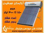 آبگرمکن های خورشیدی