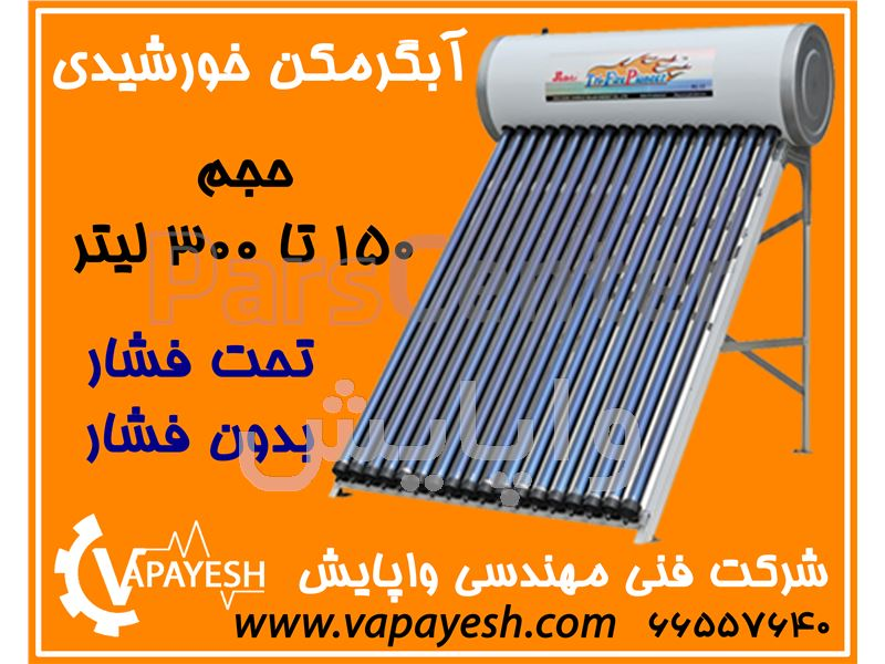 آبگرمکن خورشیدی بدون فشار 150 لیتر