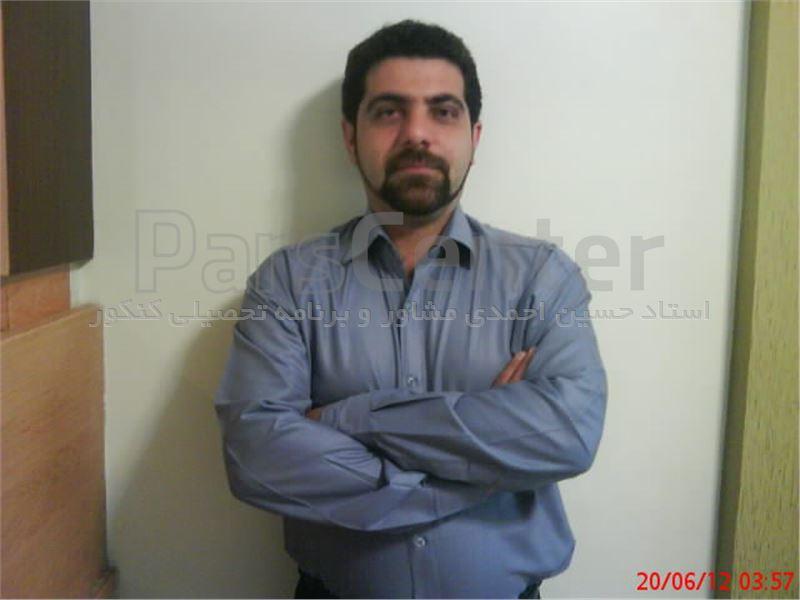 کلاهبرداری از استاد حسین احمدی