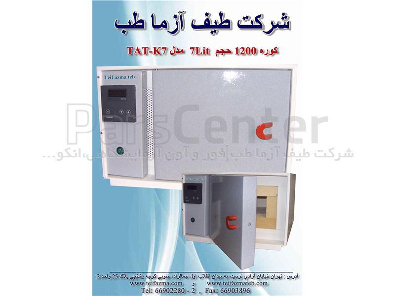 کوره الکتریکی آزمایشگاهی 7 لیتر