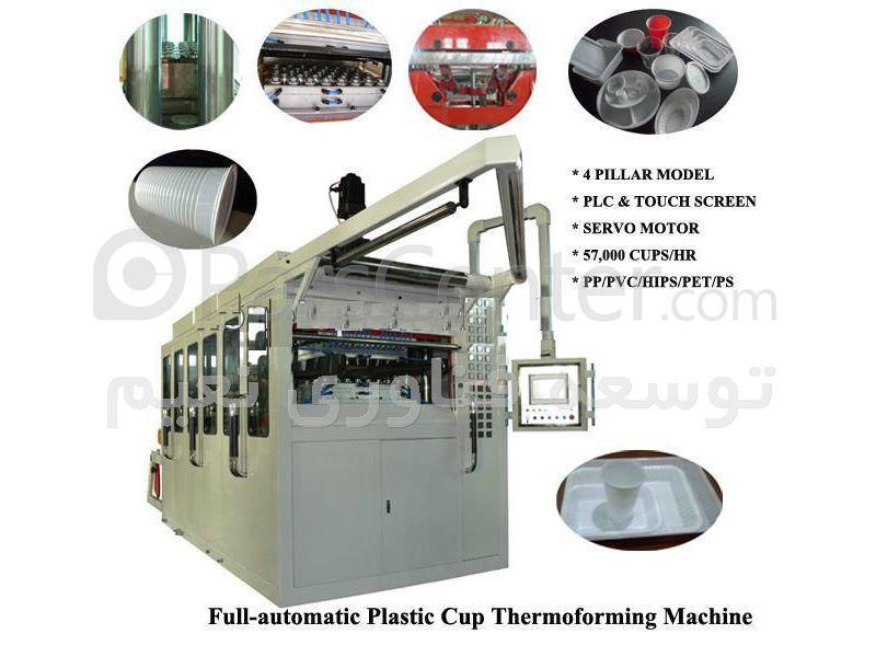 دستگاه تولید لیوان پلاستیکی - محصولات ماشین آلات تولید ظروف یکبار ...دستگاه تولید لیوان پلاستیکی ...