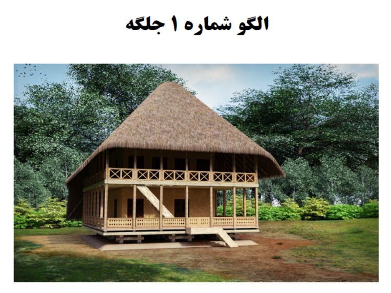 اقامتگاه بوم گردی پیش ساخته معماری سنتی گیلان جلگه 1