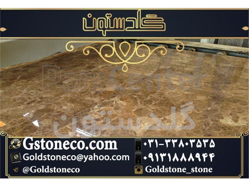 سنگ امپرادور ترکیه وارد شده توسط صنایع سنگ گلدستون در دو مدل دارک و لایت