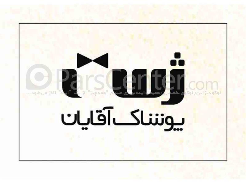 طراحی لوگو - طراحی مسکات - خدمات طراحی تبلیغات در پارس سنترطراحی لوگو - طراحی مسکات