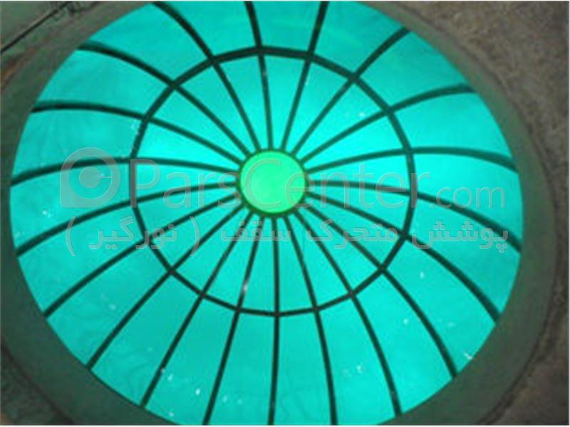 نورگیر گنبدی شکل (سلیمانیه )