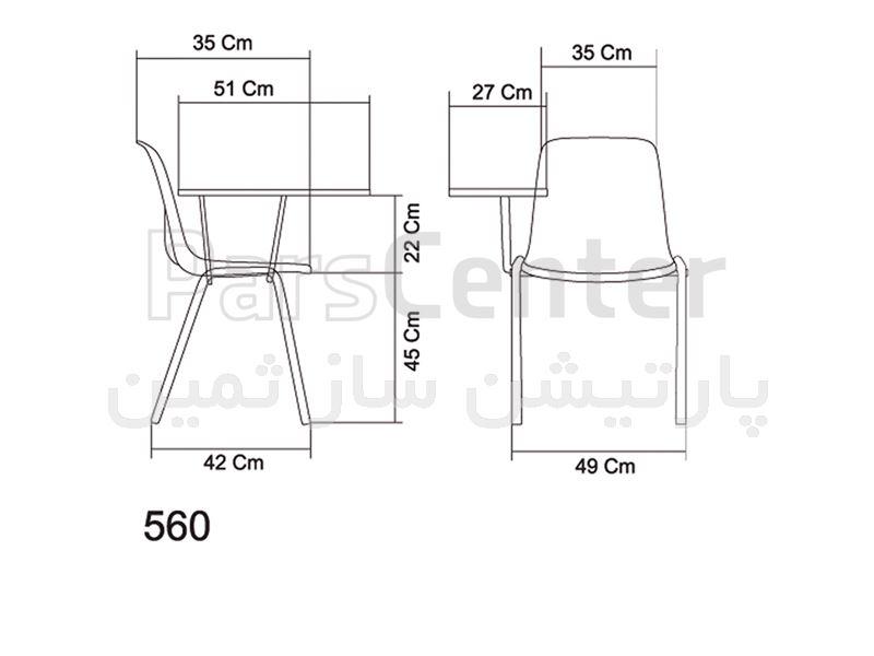 صندلی آموزشی نظری مدل 560