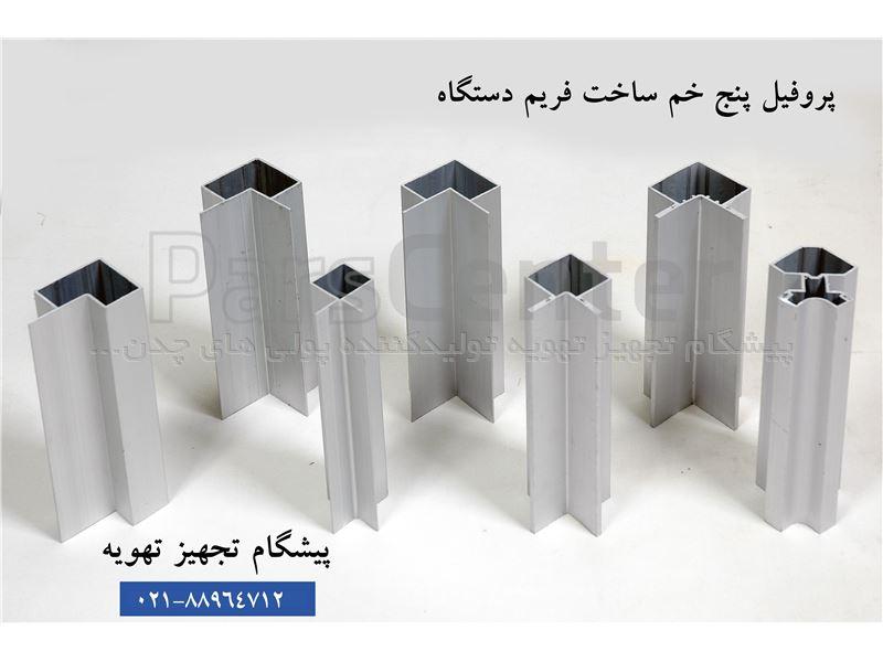 پروفیل آلومینیومی پنج خم هایژنیک
