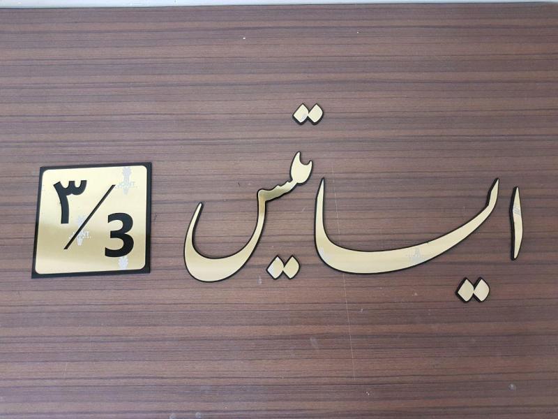 سفارس تابلو اسم ساختمان