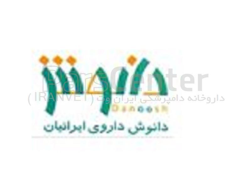 شرکت داروسازی دانوش داروی ایرانیان