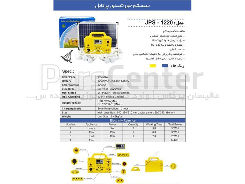 سیستم پرتابل خورشیدی 20w