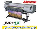 دستگاه چاپ لاتکس میماکی Mimaki JV400-LX
