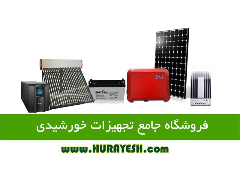 شرکت پیشگام انرژی هورایش