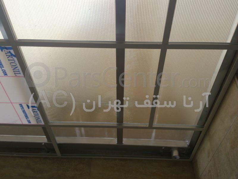 سقف کاذب (تهرانپارس-فرجام-گلشنی )