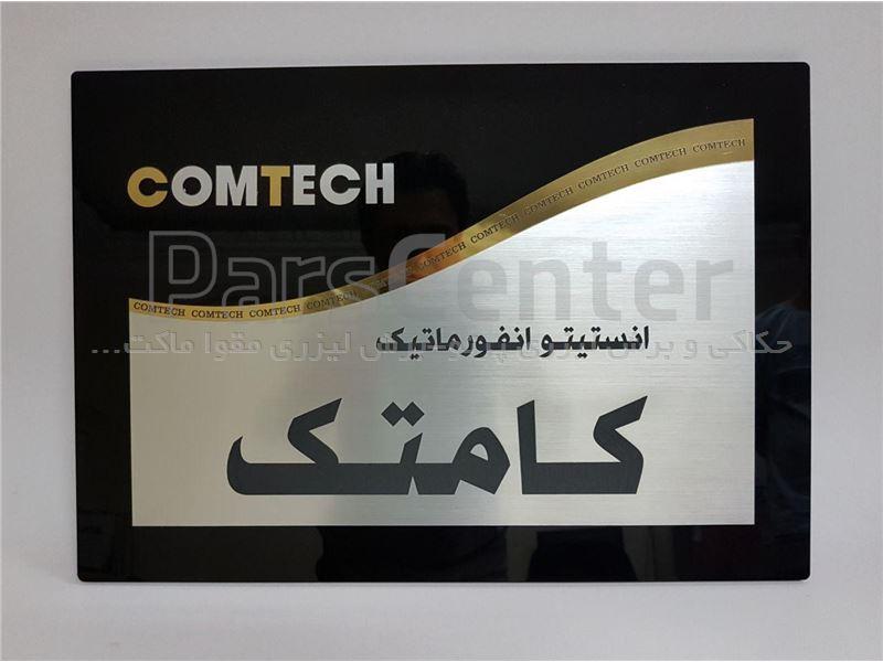 تابلو عنوان شرکت لیزری - پلکسی گلاس مولتی استایل