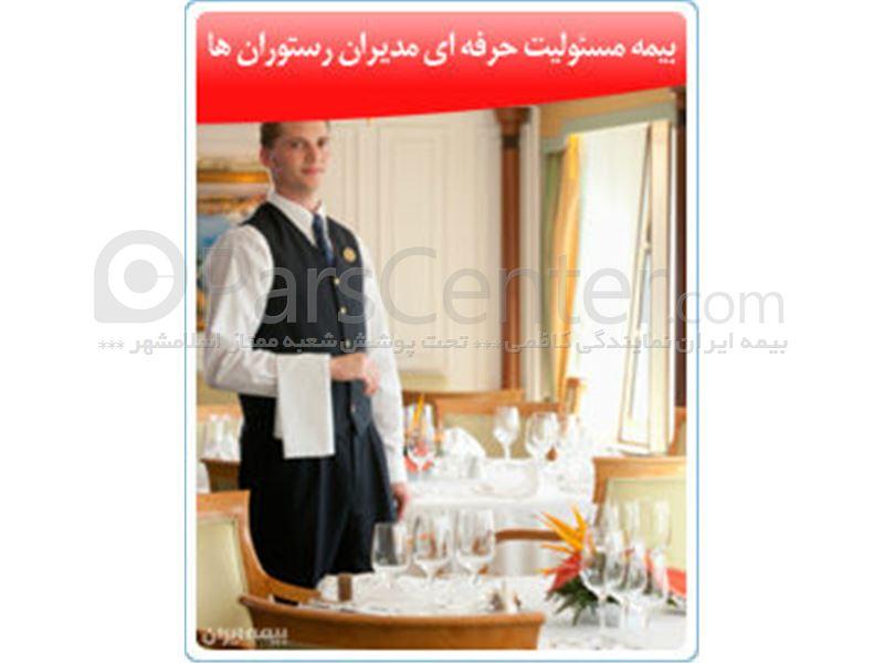 بیمه مسئولیت حرفه ای مدیران رستوران ها
