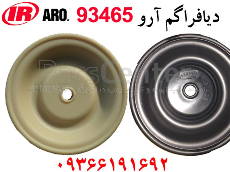دیافراگم آرو ARO 93465