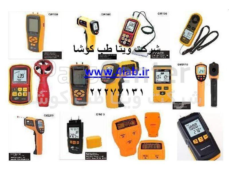 تجهیزات تست و اندازه گیری شرایط محیطی و ابزار دقیق