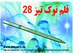 قلم ابزار بادی های 32-28-26-25-22 و آسفات بر