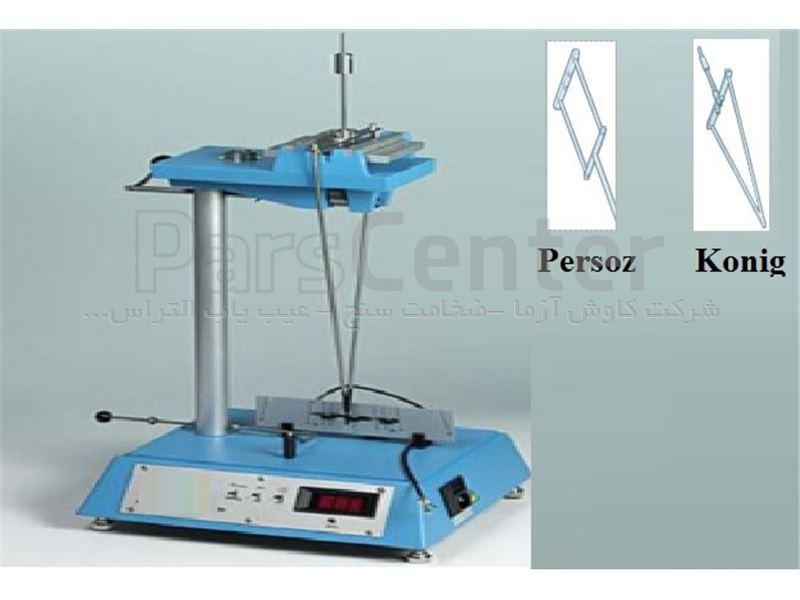 سختی سنج رنگ پاندولی- سختی سنج پرسوز کونیگ - Persoz Konig